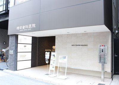 増田歯科医院(堺筋本町)の画像