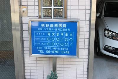 槇野歯科医院の画像