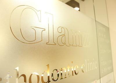 グランツ矯正専門歯科の画像