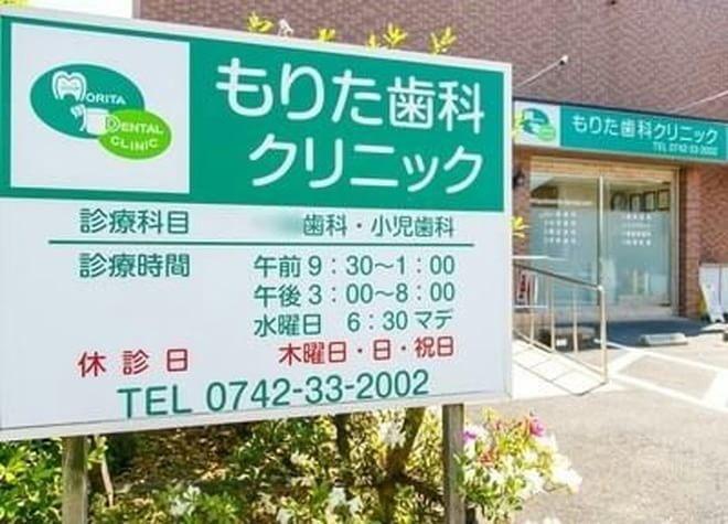 大和西大寺駅東口 徒歩5分 もりた歯科クリニックのその他写真7