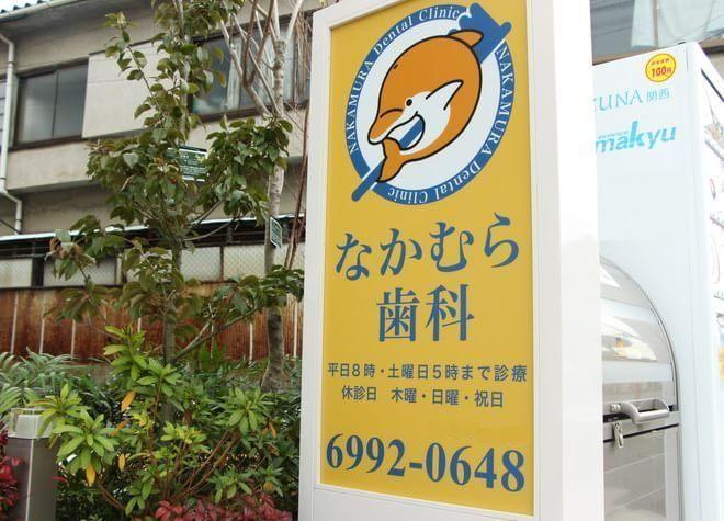 守口市駅 出口徒歩 3分 なかむら歯科医院の外観写真6