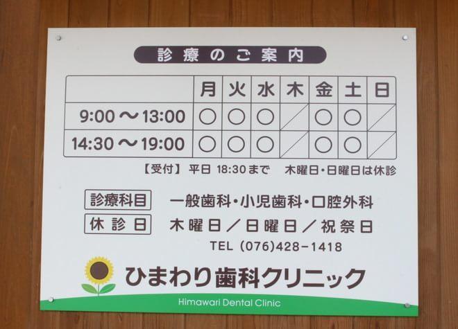 開発駅 出口車 6分 ひまわり歯科クリニックの外観写真4