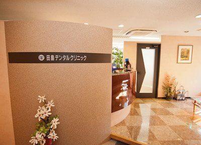八丁堀駅(東京都) 出口徒歩 7分 田島デンタルクリニックの院内写真2