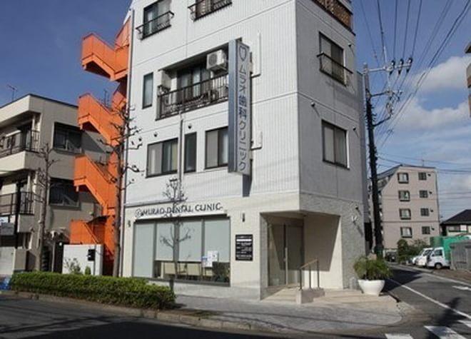 竹ノ塚駅 出入口1徒歩 9分 ムラオ歯科クリニックのその他写真2