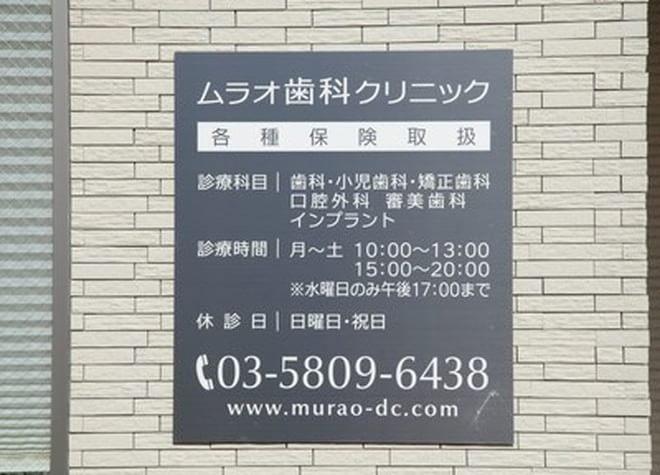 竹ノ塚駅 出入口1徒歩 9分 ムラオ歯科クリニックのその他写真3