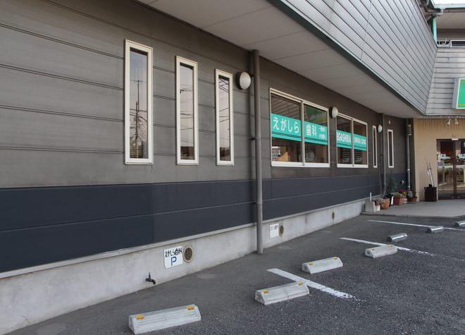 えがしら歯科医院(福岡市東区青葉)の画像