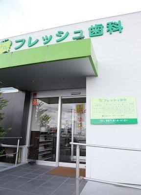 水田駅 車5分 フレッシュ歯科の院内写真4