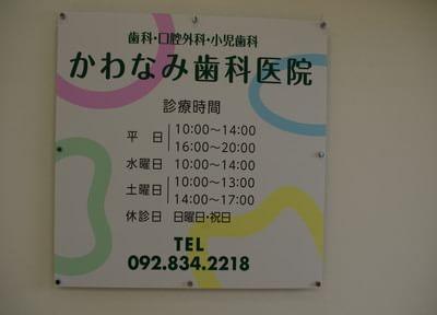 周船寺駅 出口徒歩6分 かわなみ歯科医院写真6