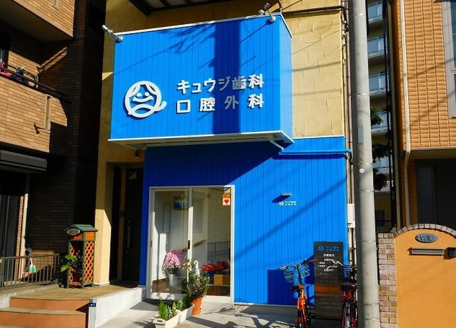 八広駅 出口徒歩 7分 キュウジ歯科写真1