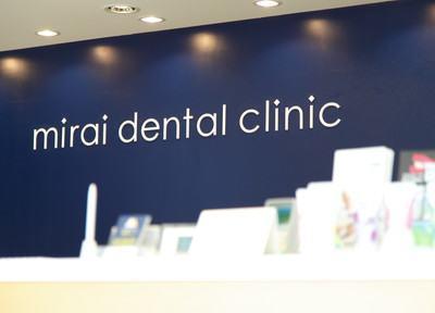 野田駅(JR) 出入口徒歩 6分 みらい歯科クリニックの院内写真3