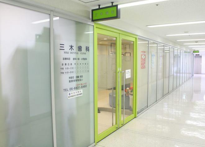 桃山台駅 徒歩3分 三木歯科写真1