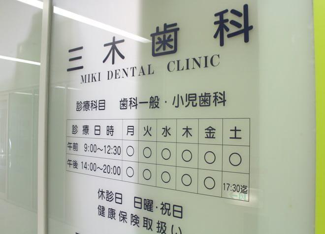 桃山台駅 徒歩3分 三木歯科の外観写真6