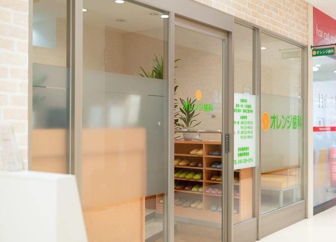 さがみ野駅 徒歩5分 オレンジ歯科(神奈川 さがみ野 マルエツ 2階)の写真2