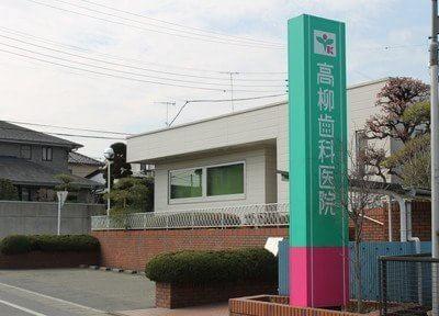 高柳歯科医院の画像