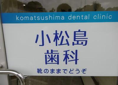 小松島歯科医院