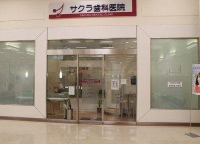 高塚駅 車5分 サクラ歯科医院写真1