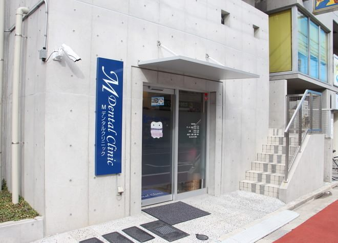 Mデンタルクリニック綾瀬のスライダー画像3