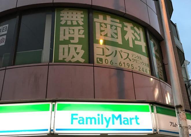 コンパスデンタルクリニック大阪の画像