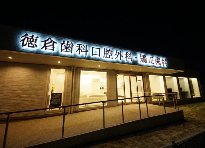 味美駅(TKJ) 出口徒歩7分 徳倉歯科口腔外科・矯正歯科写真6
