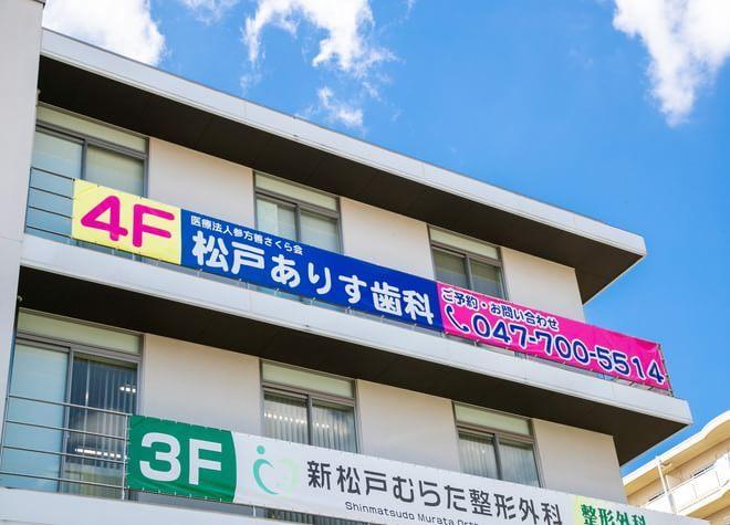 新松戸駅 徒歩7分 松戸ありす歯科のその他写真3