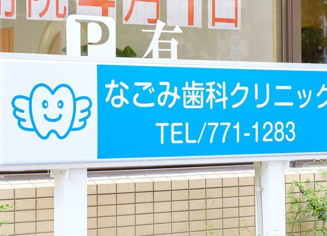 西新駅 4番出口徒歩 12分 なごみ歯科クリニックの写真6