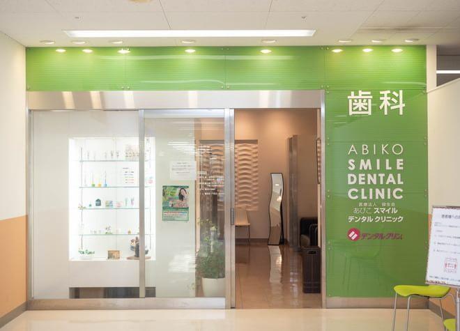 我孫子駅近くの歯医者4院のおすすめポイント【2021年】