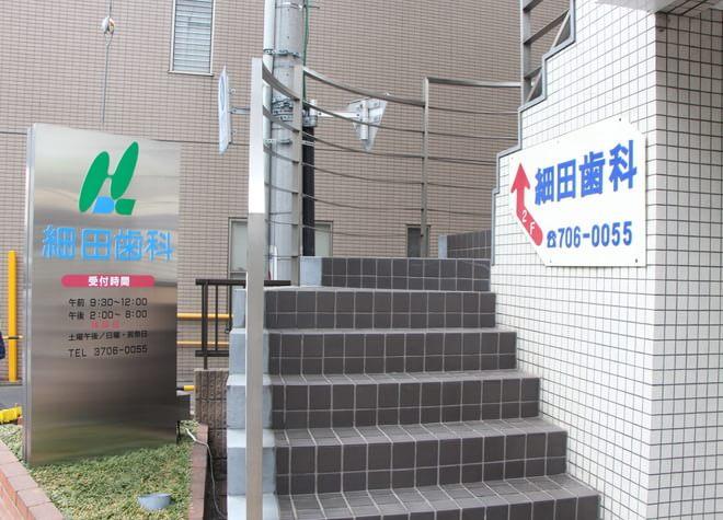 経堂駅 北口徒歩1分 細田歯科医院の外観写真6