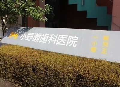 【龍ヶ崎市:竜ケ崎駅 徒歩9分】 小野瀬歯科医院のその他写真3