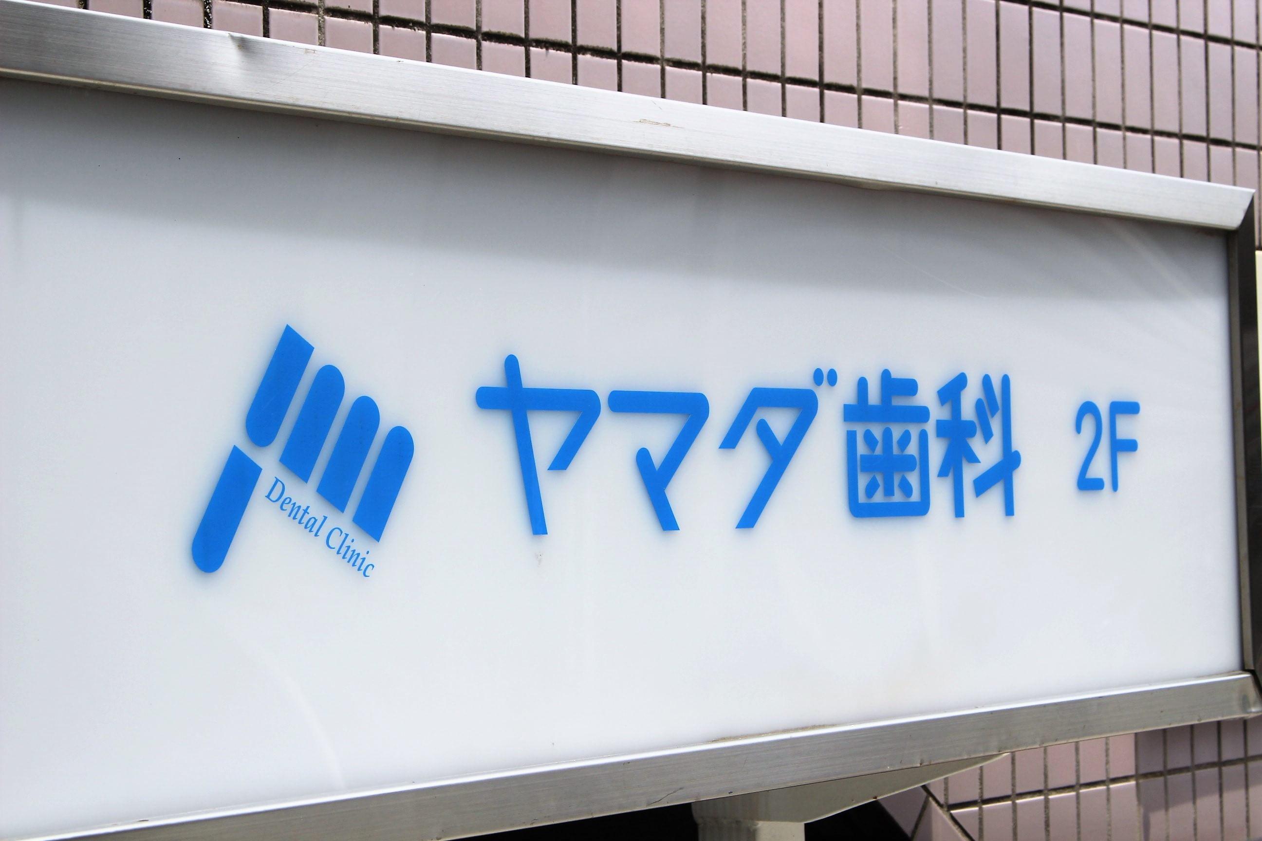 【静岡市:静岡駅 徒歩5分】 ヤマダ歯科の外観写真7