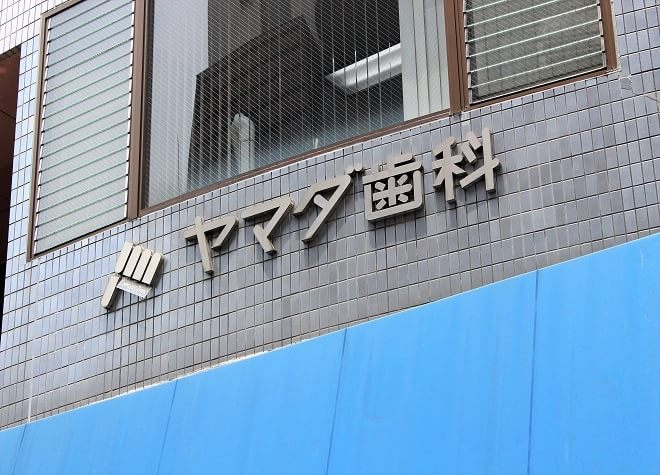 【静岡市:静岡駅 徒歩5分】 ヤマダ歯科の外観写真6