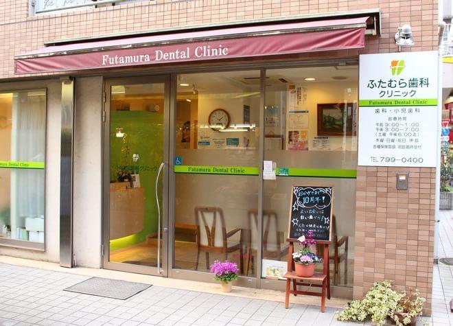 武蔵新城駅 南口徒歩 5分 ふたむら歯科クリニックの外観写真6