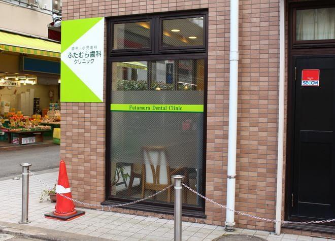 武蔵新城駅 南口徒歩5分 ふたむら歯科クリニックの外観写真7