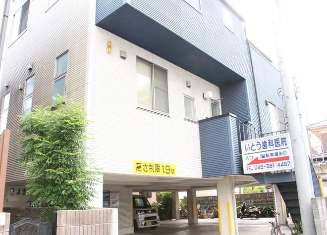 立川駅 北口バス 20分 いとう歯科医院の院内写真7