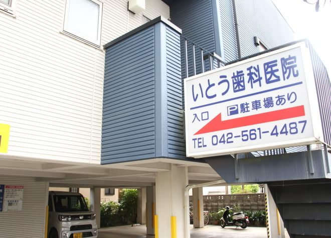 立川駅 北口バス20分 いとう歯科医院写真7