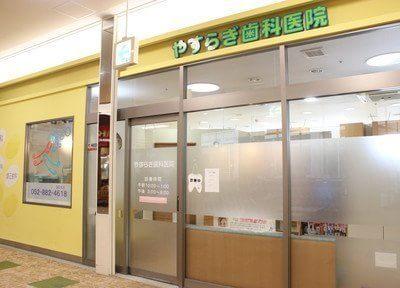 金山駅(愛知県) 出口徒歩9分 やすらぎ歯科医院写真1