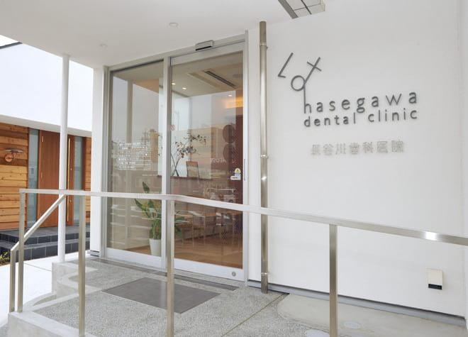 豊橋駅 徒歩15分 長谷川歯科医院写真1