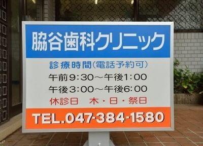 六実駅 出口徒歩 20分 脇谷歯科クリニックのその他写真7