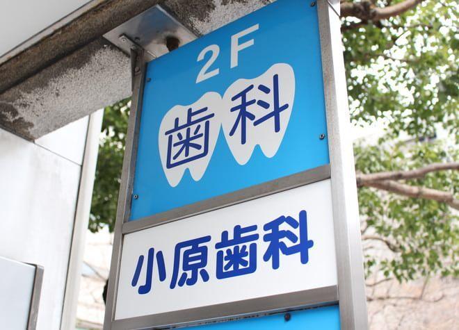 伏見駅(愛知県) E出口徒歩 1分 小原歯科の外観写真7