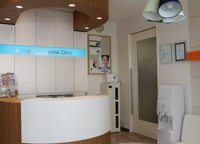 若林駅(東京都) 出口徒歩 1分 こわぐち歯科クリニックのその他写真3