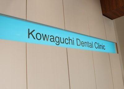 若林駅(東京都) 出口徒歩 1分 こわぐち歯科クリニックのその他写真2
