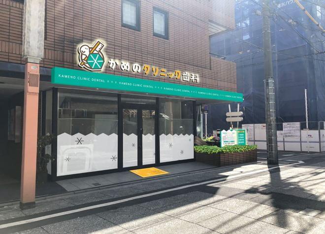 大山駅(東京都) 北口徒歩 6分 大山かめのクリニック歯科の写真1