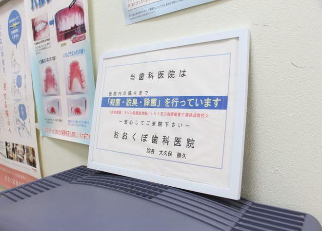 京成曳舟駅 2番出口徒歩 5分 おおくぼ歯科医院の院内写真3