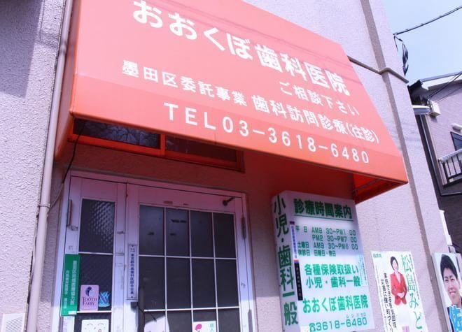 京成曳舟駅 2番出口徒歩5分 おおくぼ歯科医院の外観写真7