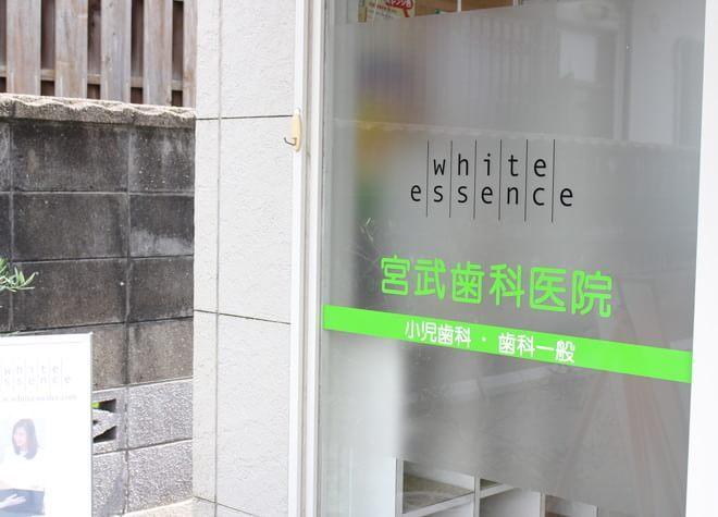 丸亀駅 出口車15分 宮武歯科医院のその他写真2