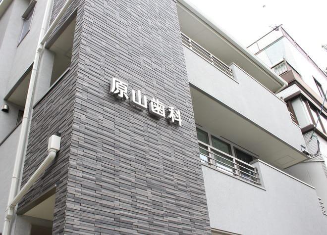 原山歯科医院の画像