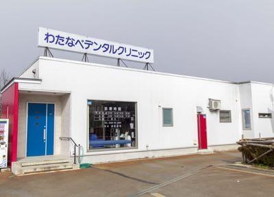 高畠駅 出口車8分 わたなべデンタルクリニックの外観写真7