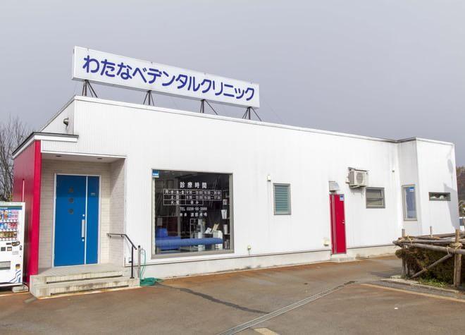 高畠駅 出口車8分 わたなべデンタルクリニック写真1