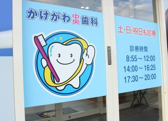 かけがわ中央歯科の画像