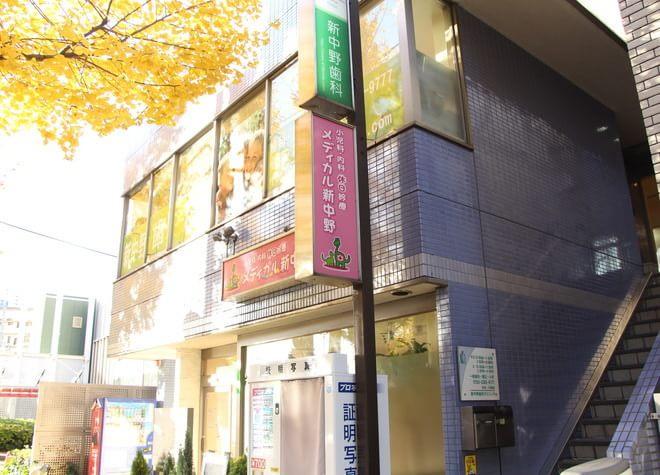 新中野駅 2番出口徒歩1分 新中野歯科クリニック写真7