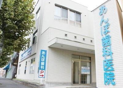 あんぽ歯科医院の画像